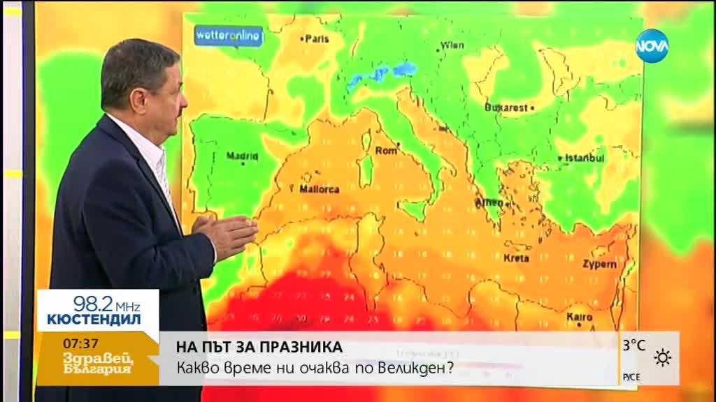ВРЕМЕТО В ПРАЗНИЧНИТЕ ДНИ: Слънце и малко дъжд