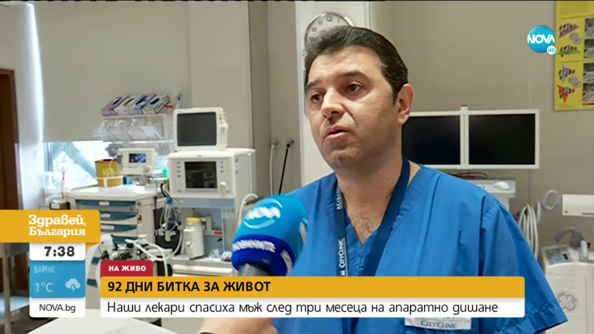 Спасиха мъж с COVID-19 след 92 дни интубация
