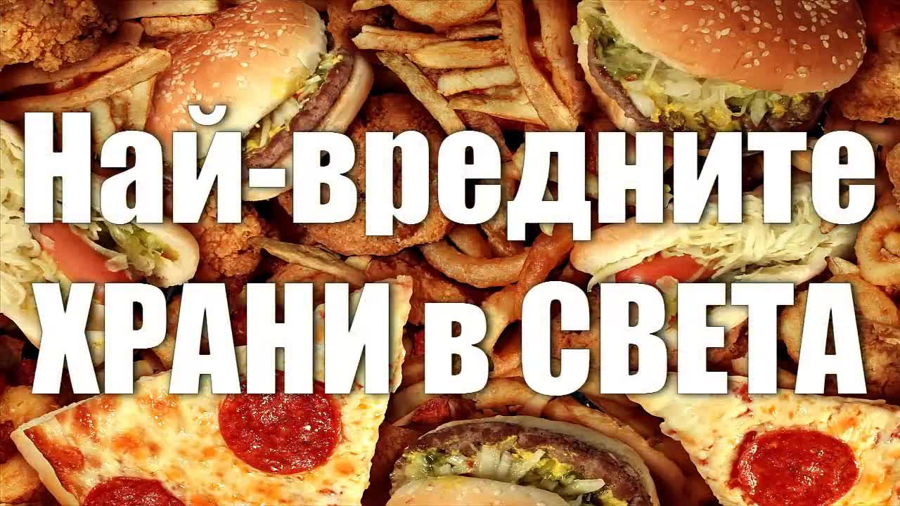 Най-вредните храни в света