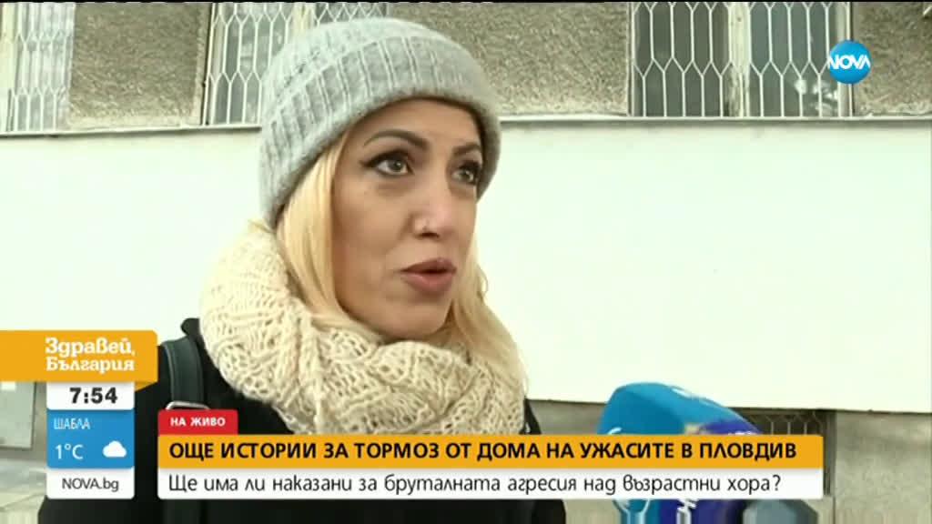 Още разкази за тормоз и издевателства над пациенти в дома в Пловдив
