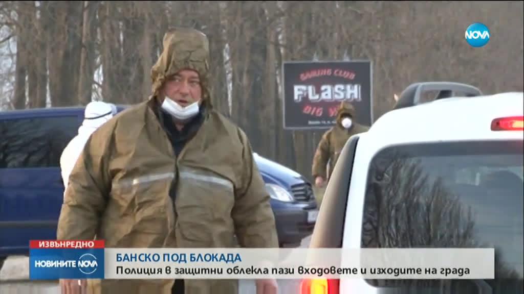 БАНСКО: Първи ден под блокада
