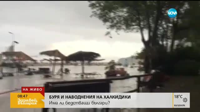 Има ли бедстващи български туристи в Гърция?
