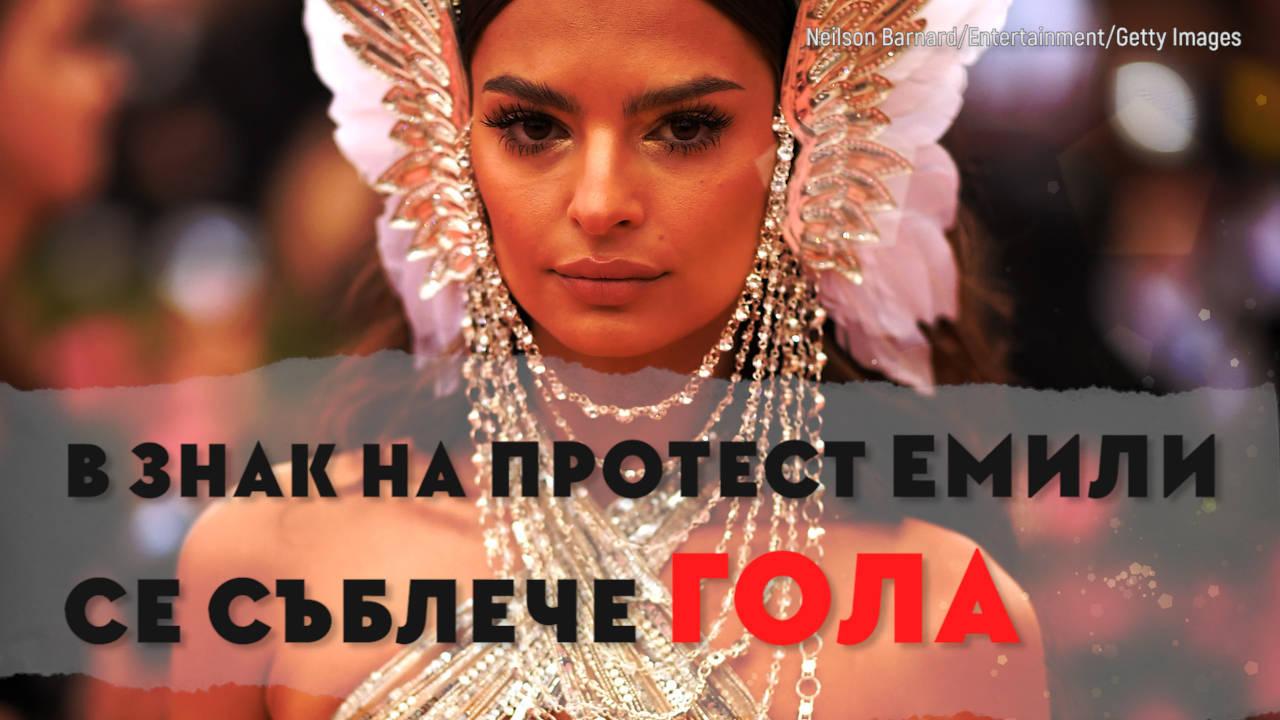 Емили Ратайковски се съблече в знак на протест