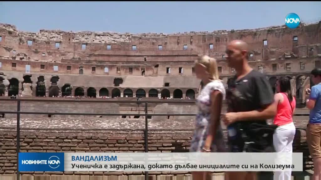 Българска ученичка се разписа върху Колизеума, хванаха я
