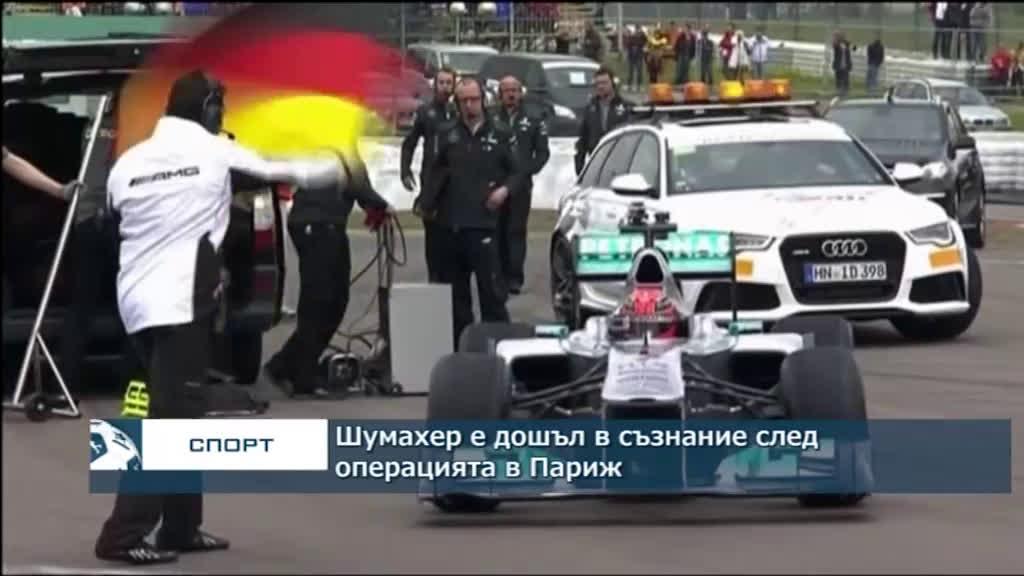 Шумахер е дошъл в съзнание след операцията в Париж