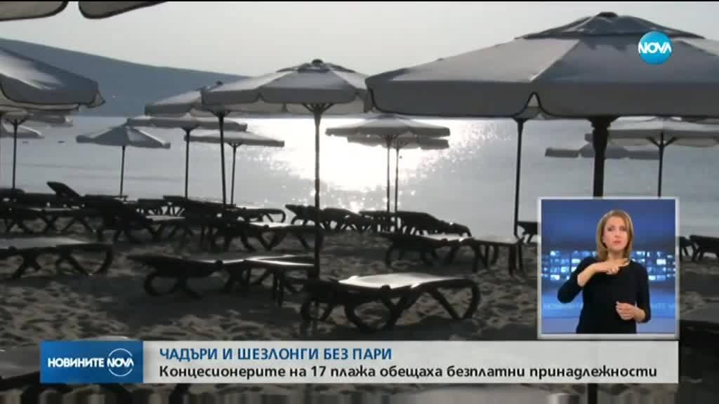 Концесионерите на 17 плажа обещаха безплатни принадлежности