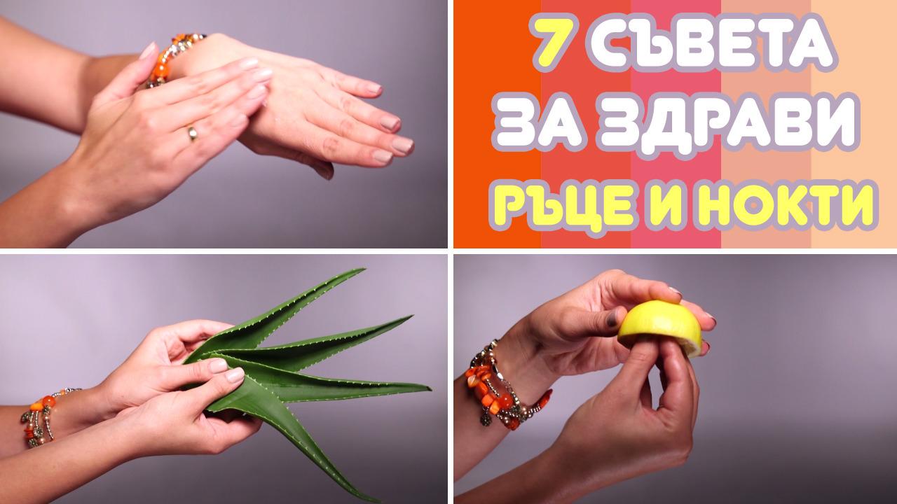 7 тайни за красиви ръце и нокти в студеното време