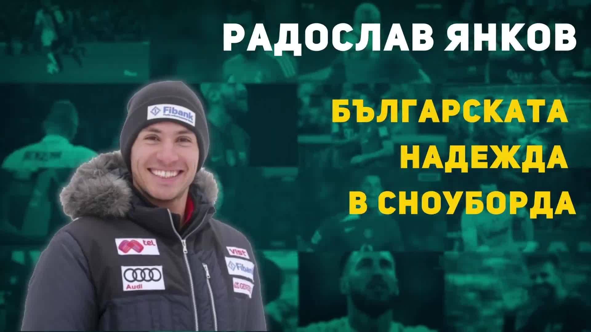 20381b72f45 Радо Янков с 1/4-финал в последния старт за сезона - Още спорт ...
