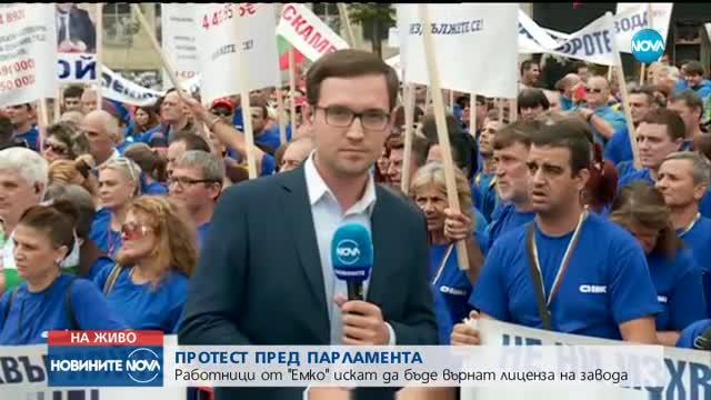 """Стотици работници от """"Емко"""" се събраха на протест пред НС"""