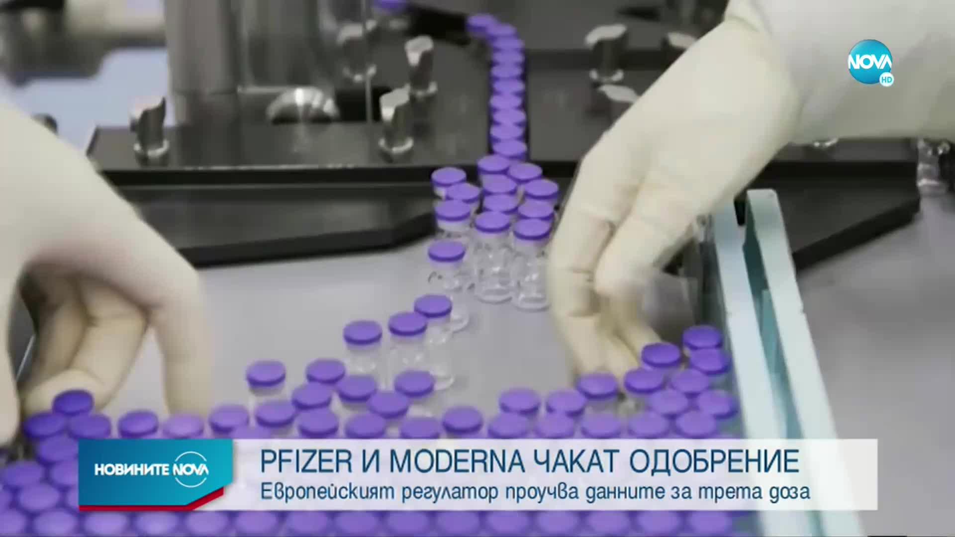 Pfizer и Moderna чакат одобрение за трета доза