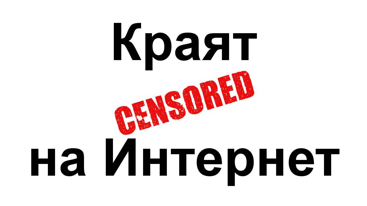 Днес ли е краят на свободния от цензура Интернет?