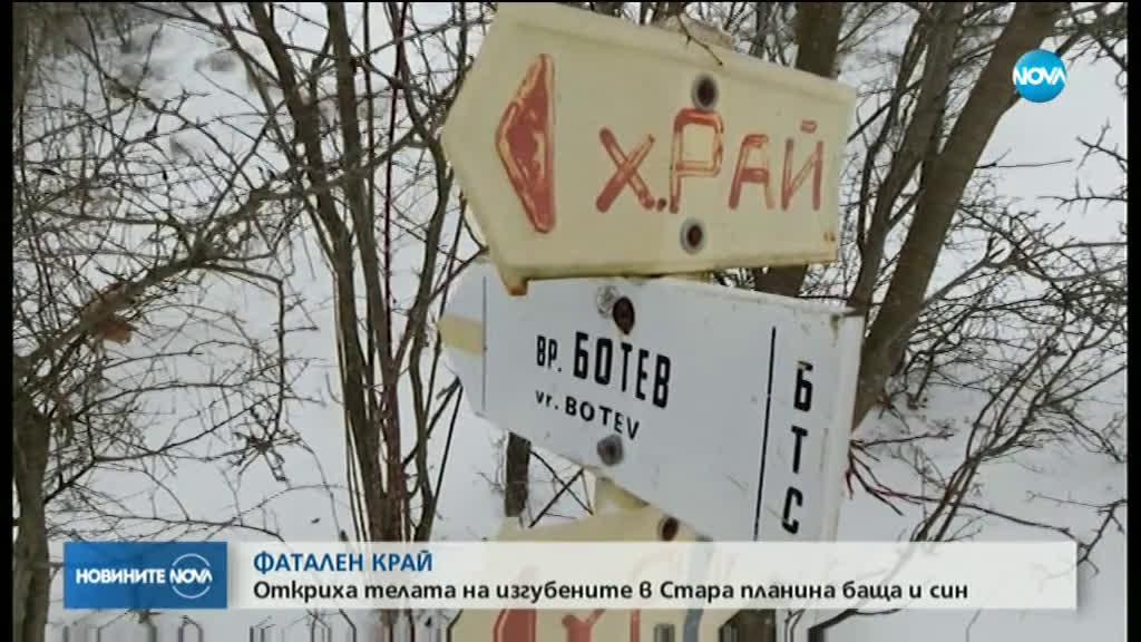 Намериха телата на бащата и сина, които се изгубиха под връх Ботев