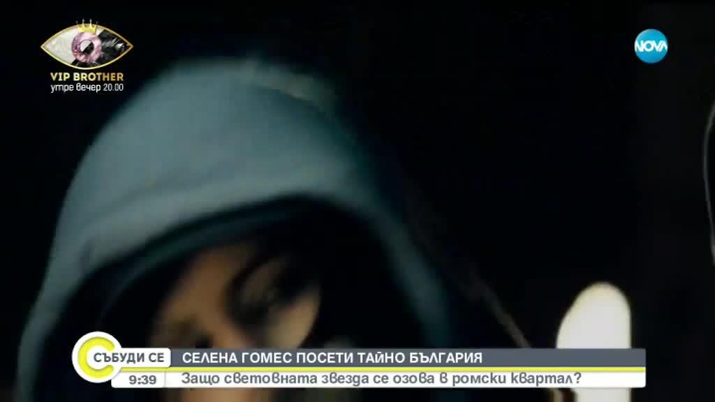 Защо Селена Гомес посети тайно България и се озова в ромска махала?