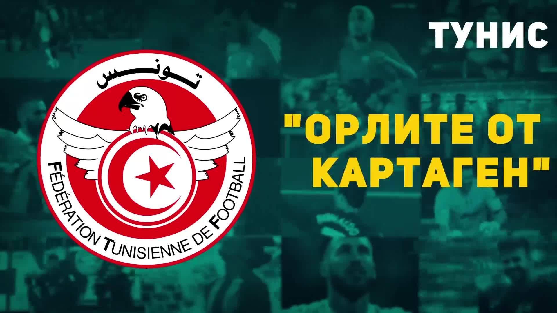"""Тунис - \""""Орлите от Картаген\"""""""
