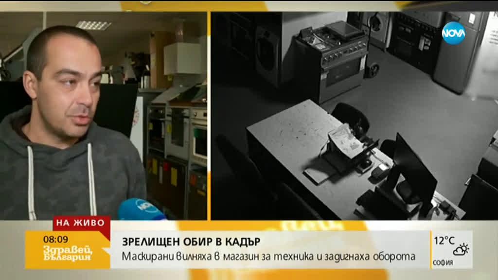 """""""Дръжте крадеца"""": Маскирани задигнаха оборота на магазин за техника в София"""