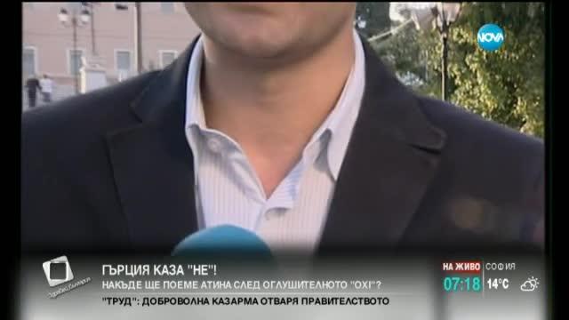 """Гърция ликува след оглушителното """"OXI"""""""