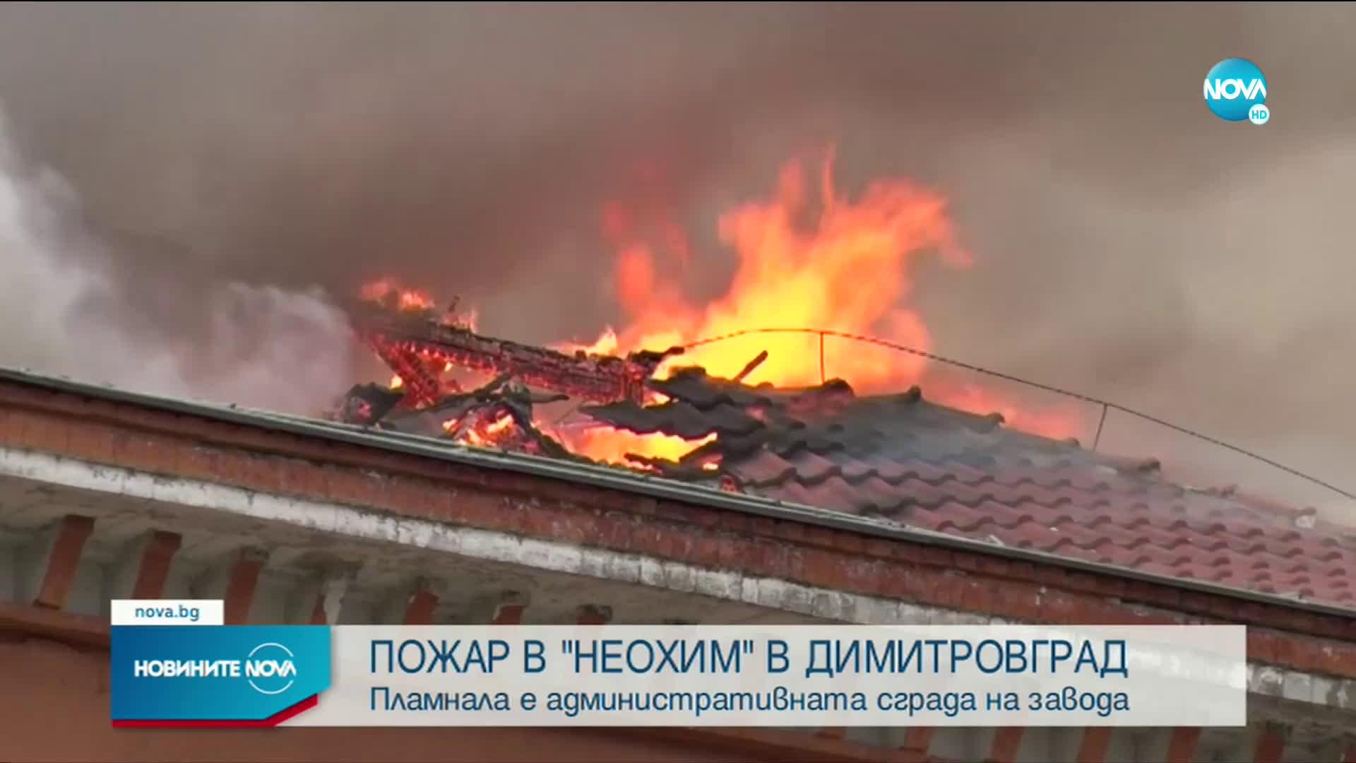 Огромен пожар в химически завод в Димитровград