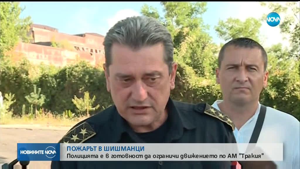 """Пожарът в Шишманци може да блокира трафика по АМ """"Тракия"""""""