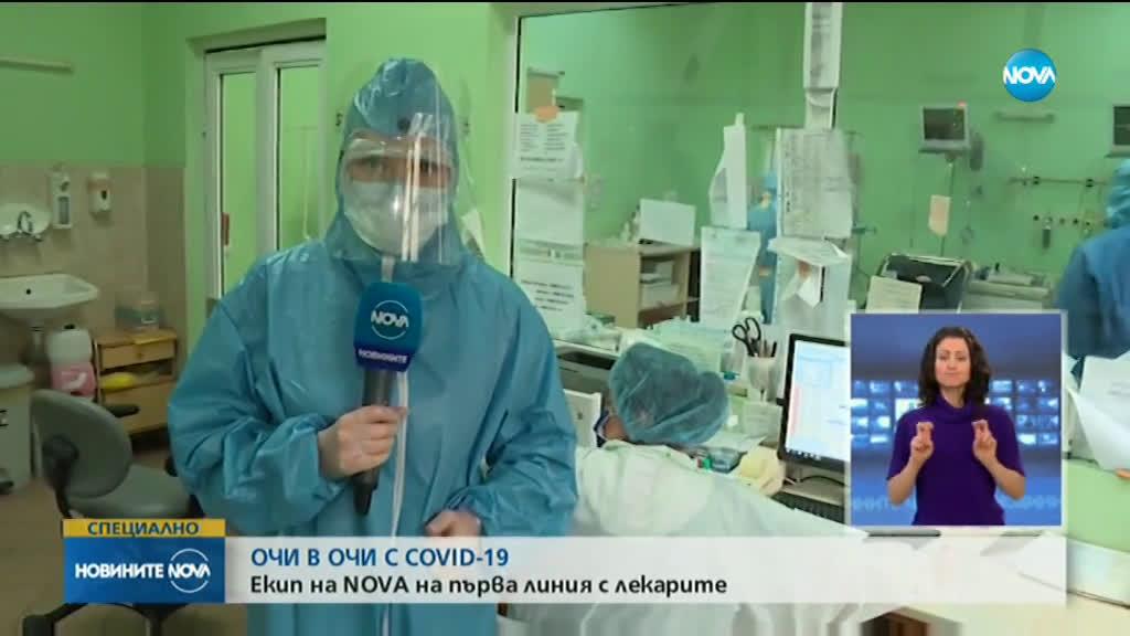 """Лекарите от УМБАЛ """"Александровска"""" разказват за борбата с COVID-19"""