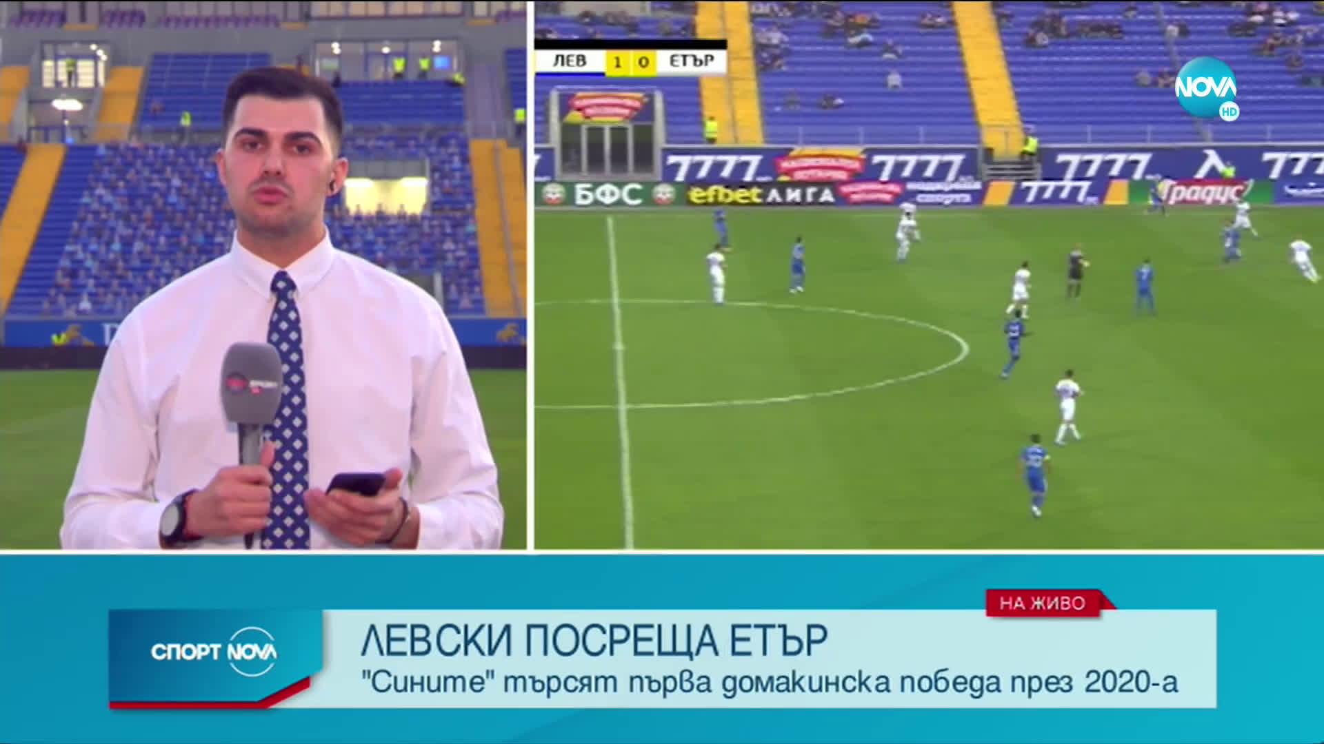 Спортни новини (13.09.2020 - централна емисия)