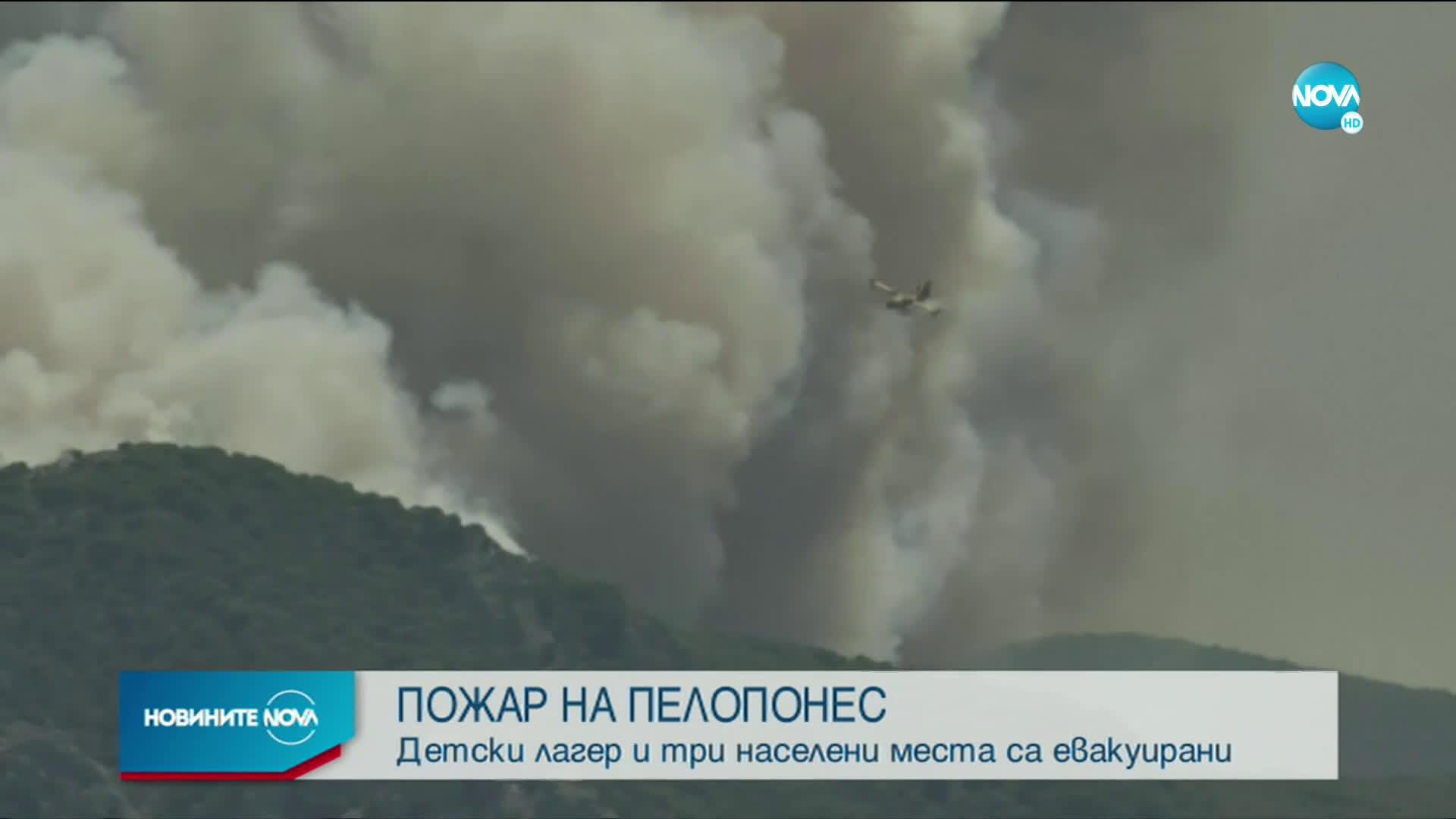 Голям пожар на Пелопонес, три населени места са евакуирани