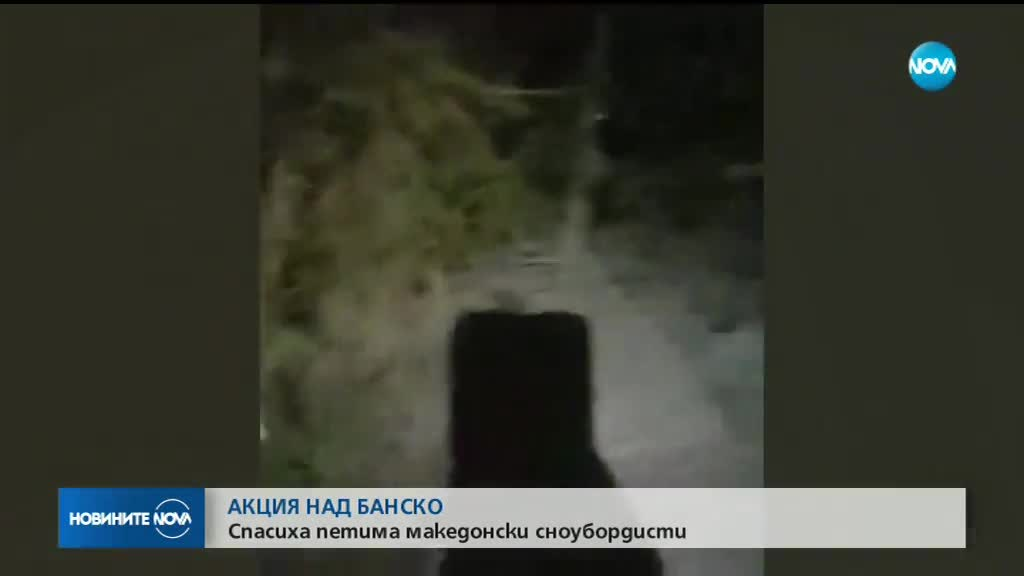 Опасност от лавини в Пирин, спасиха македонци, карали извън пистите