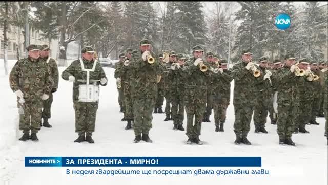 В неделя гвардейците ще посрещнат двама държавни глави