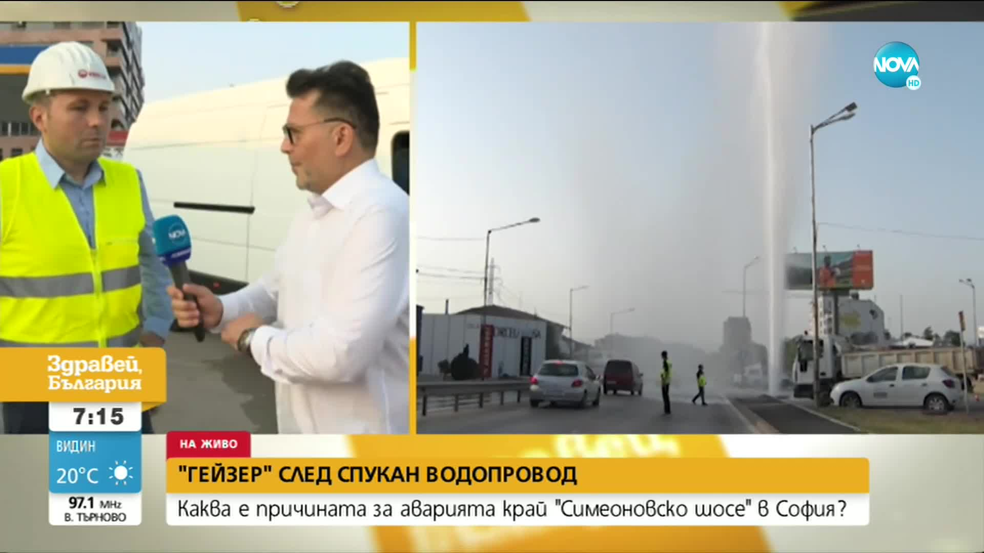 """95-годишен водопровод е причинил """"гейзера"""" на булевард в София"""