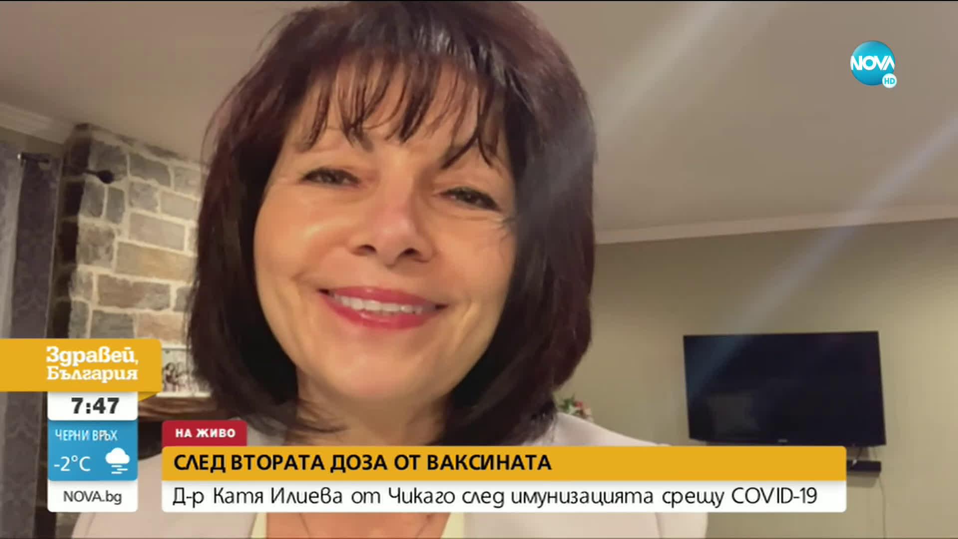 Д-р Катя Илиева от Чикаго след втората доза от ваксината