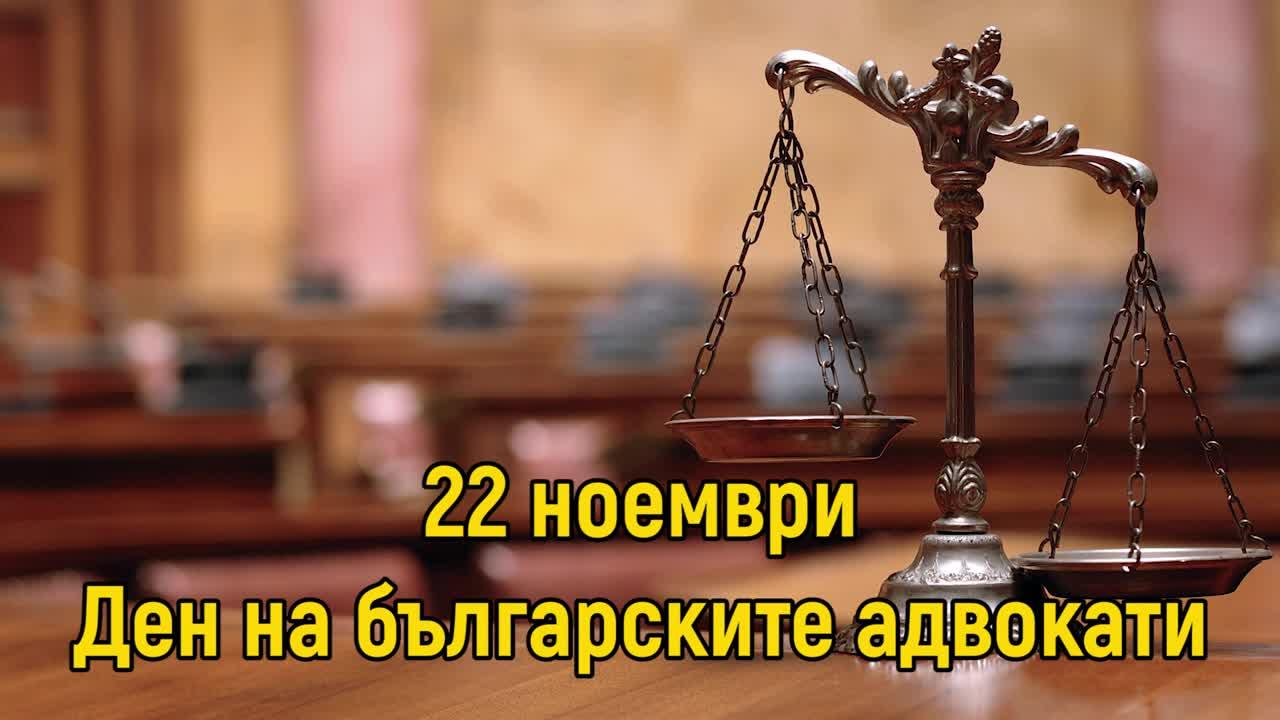 22 ноември - Ден на българските юристи
