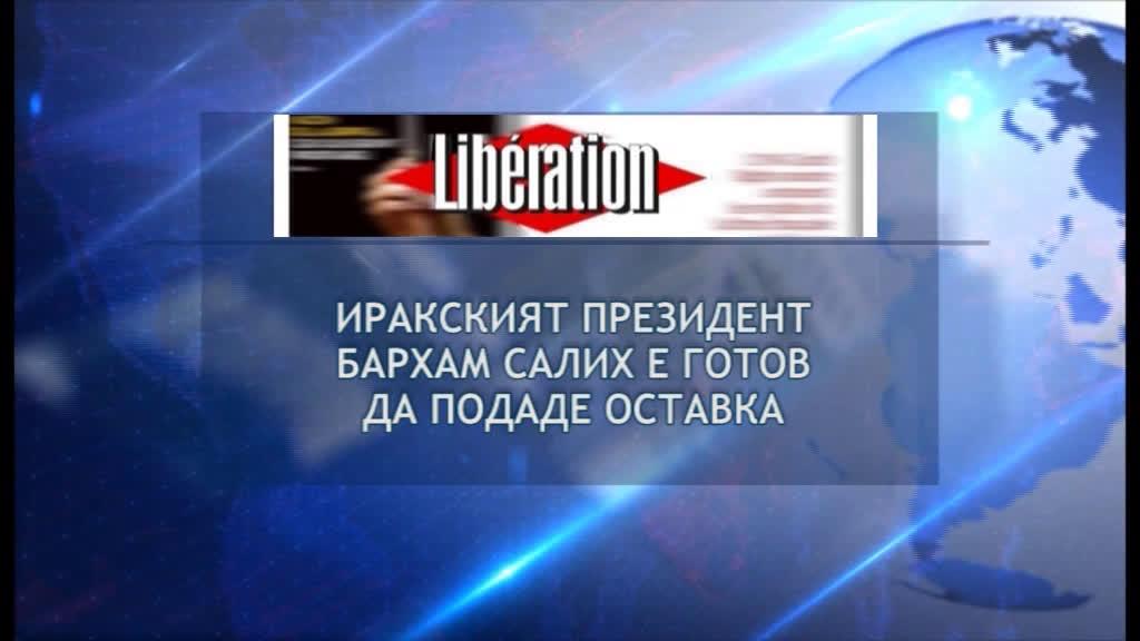 Преглед на международния печат - 27.12.2019