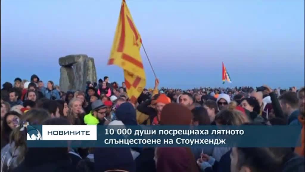 10 000 души посрещнаха лятното слънцестоене на Стоунхендж