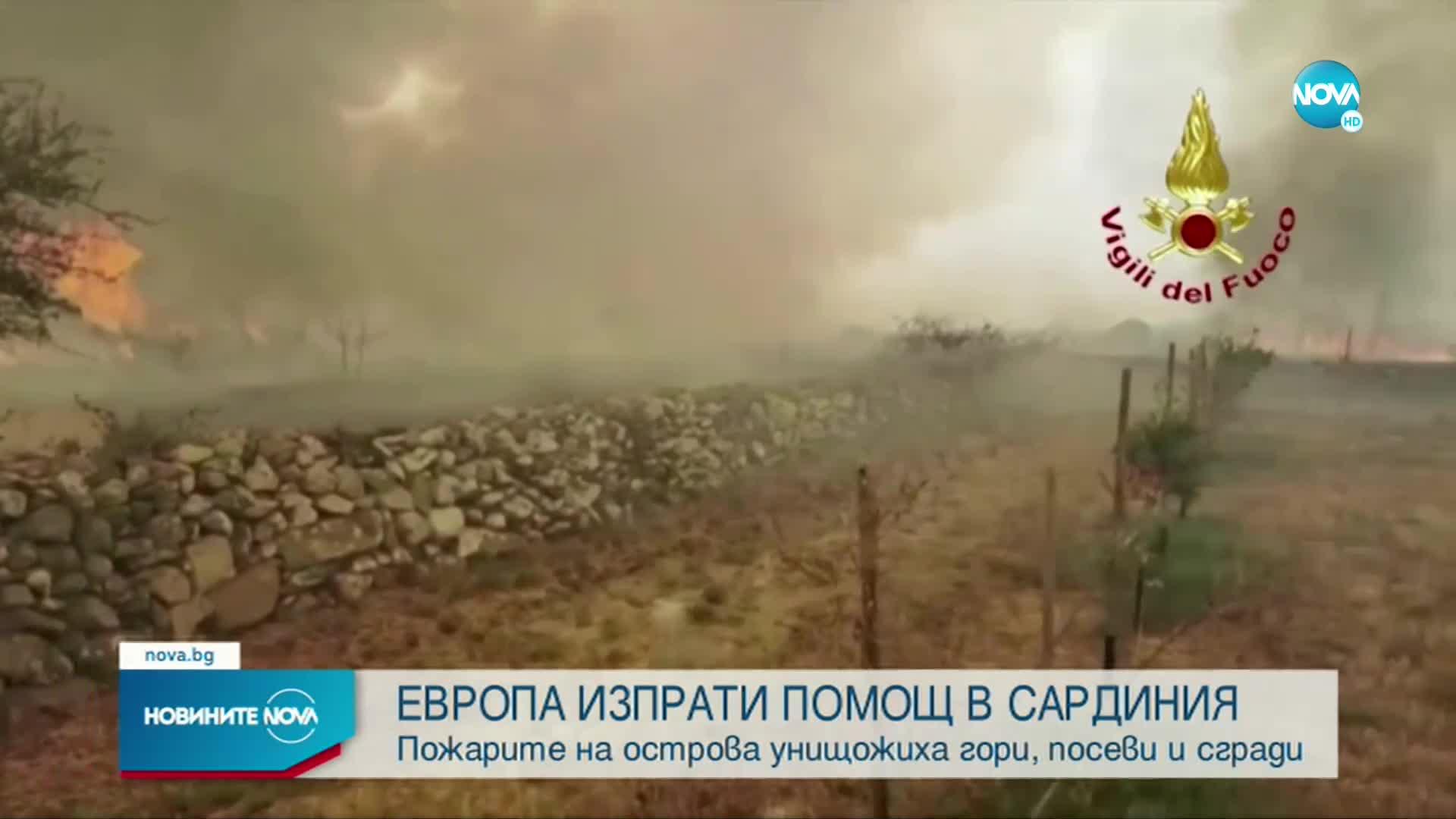 Европа изпраща помощ за пожарите в Сардиния