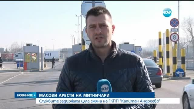 """Задържаха митничари при спецакция на """"Капитан Андреево"""""""