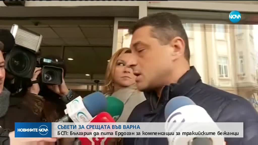 БСП: България да пита Ердоган за компенсации за тракийските бежанци