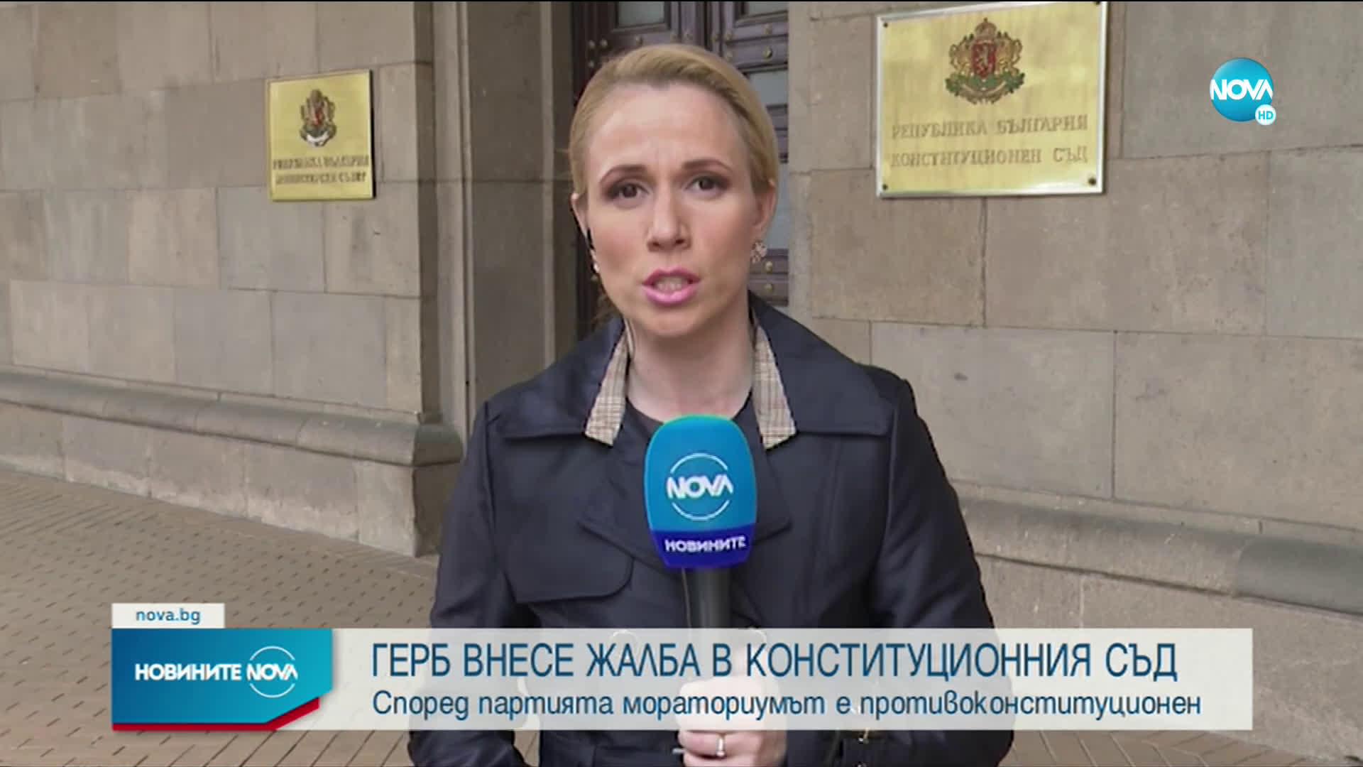 ГЕРБ внесе жалба в Конституционния съд заради мораториума