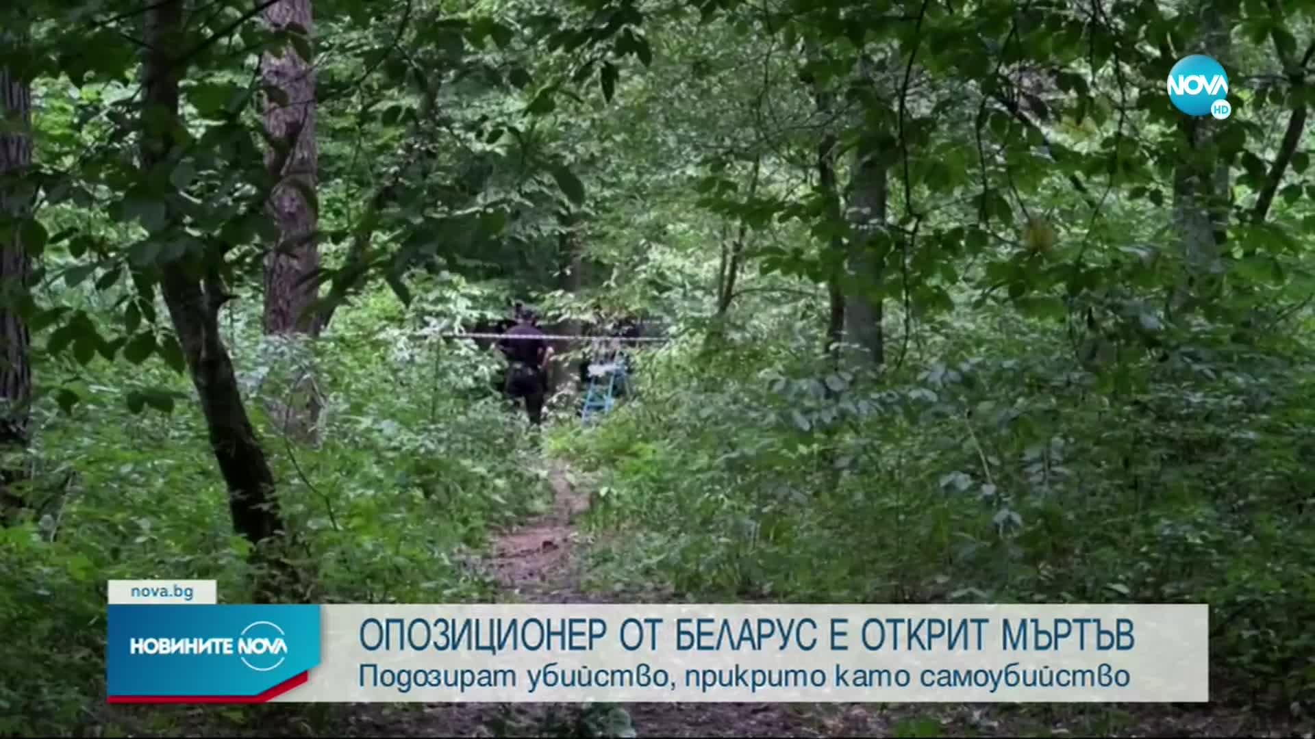 Беларуски опозиционер бе открит мъртъв