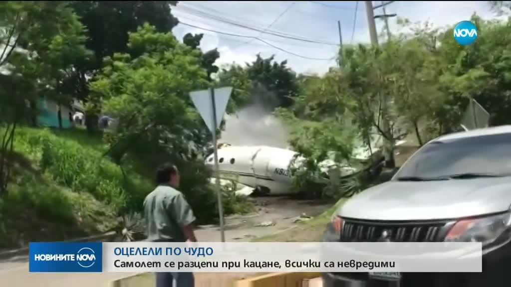 ОЦЕЛЕЛИ ПО ЧУДО: Самолет се разцепи при кацане, всички са невредими