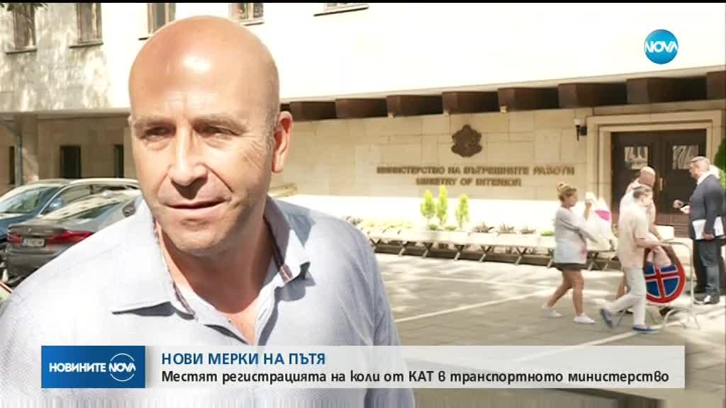 Местят регистрацията на коли от КАТ в транспортното министерство
