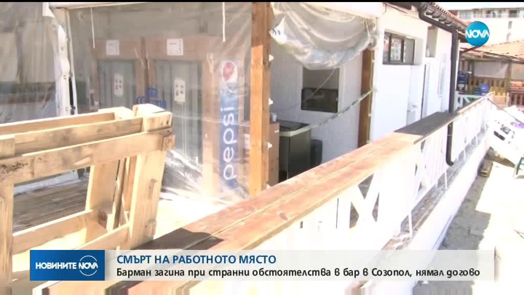 Барман загина при странни обстоятелства в бар в Созопол, нямал договор
