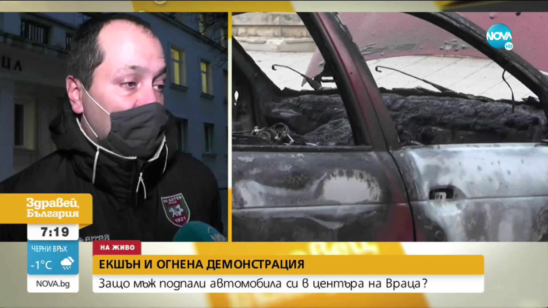 Защо мъж подпали автомобила си в центъра на Враца?