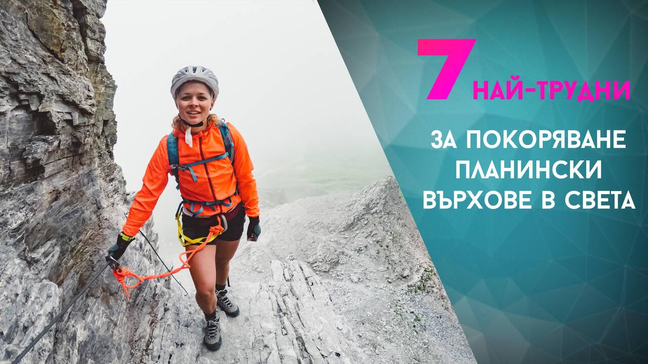 Най-трудните за покоряване планински върхове в света