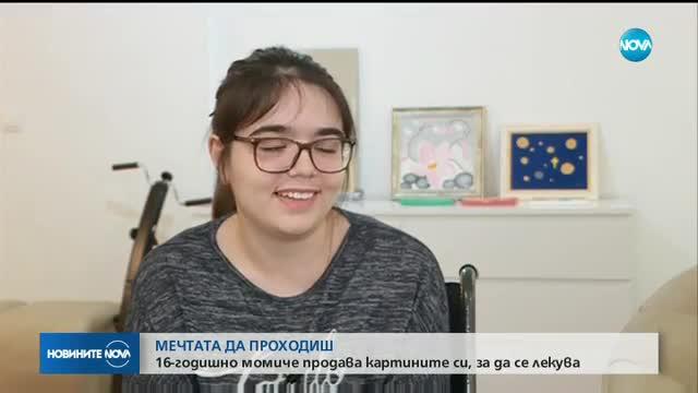 МЕЧТАТА ДА ПРОХОДИШ: 16-годишно момиче продава картини, за де се лекува
