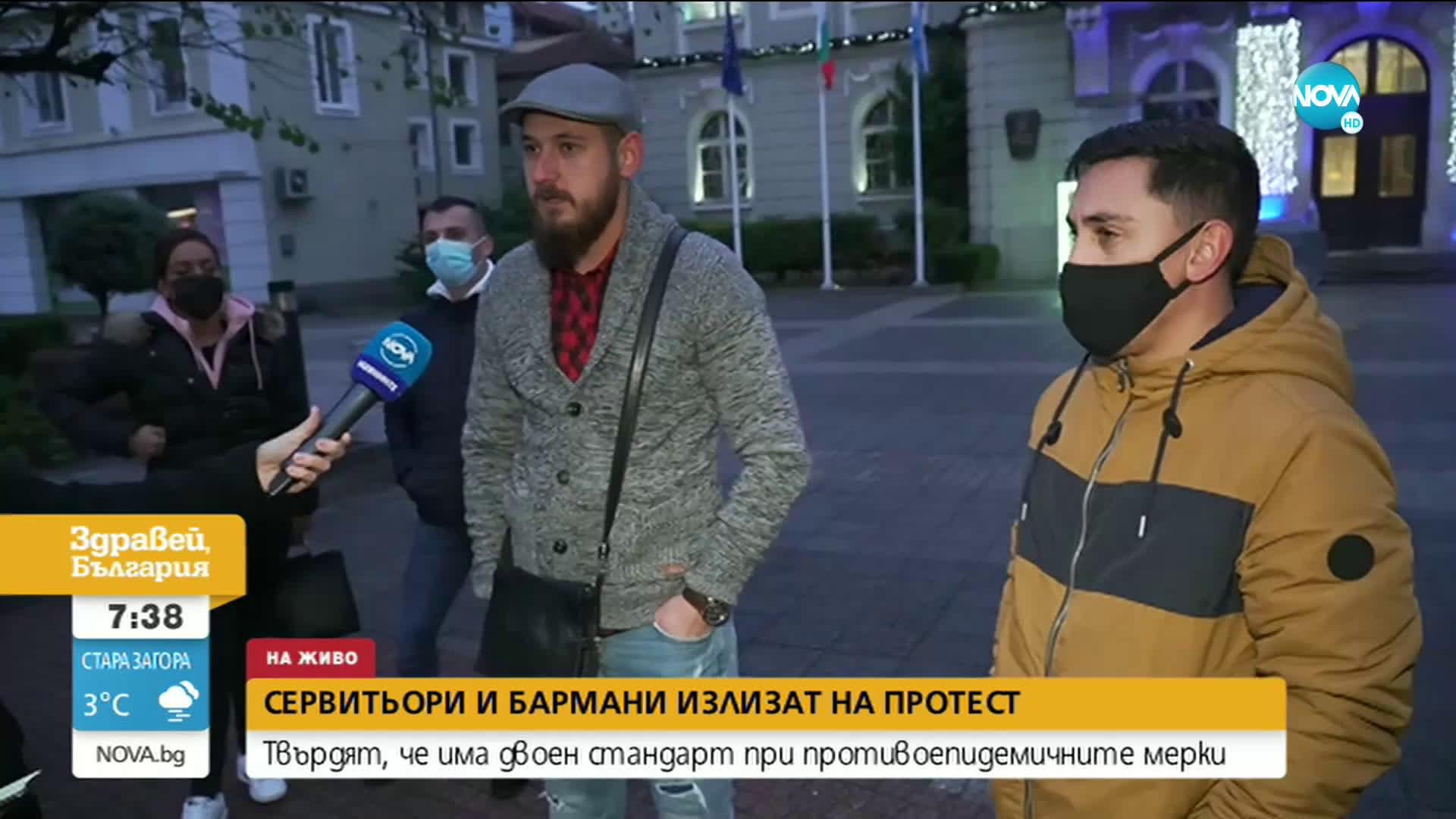 Сервитьори и бармани от Пловдив излизат на протест