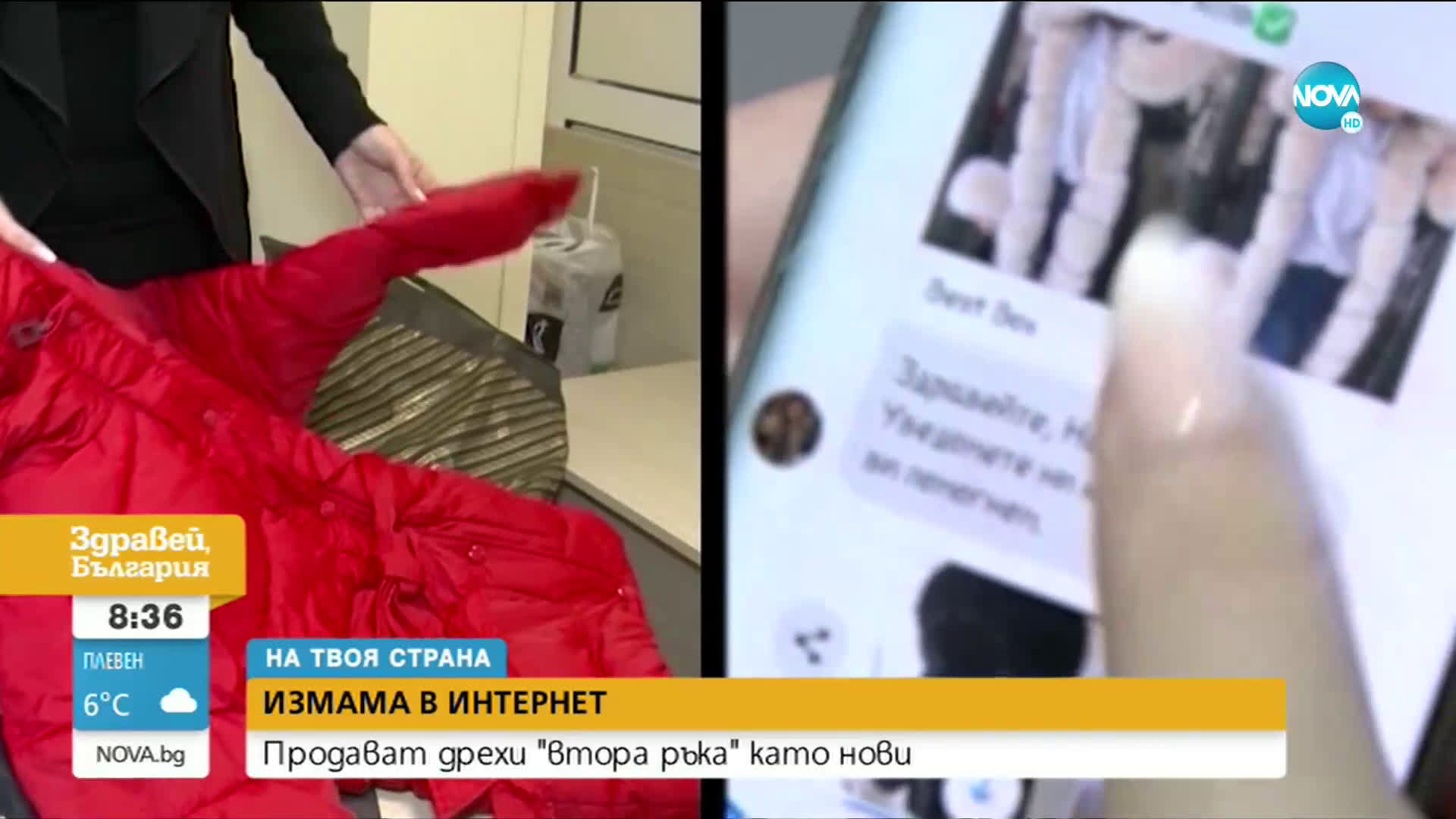 """""""НА ТВОЯ СТРАНА"""": Продават дрехи втора употреба като нови"""
