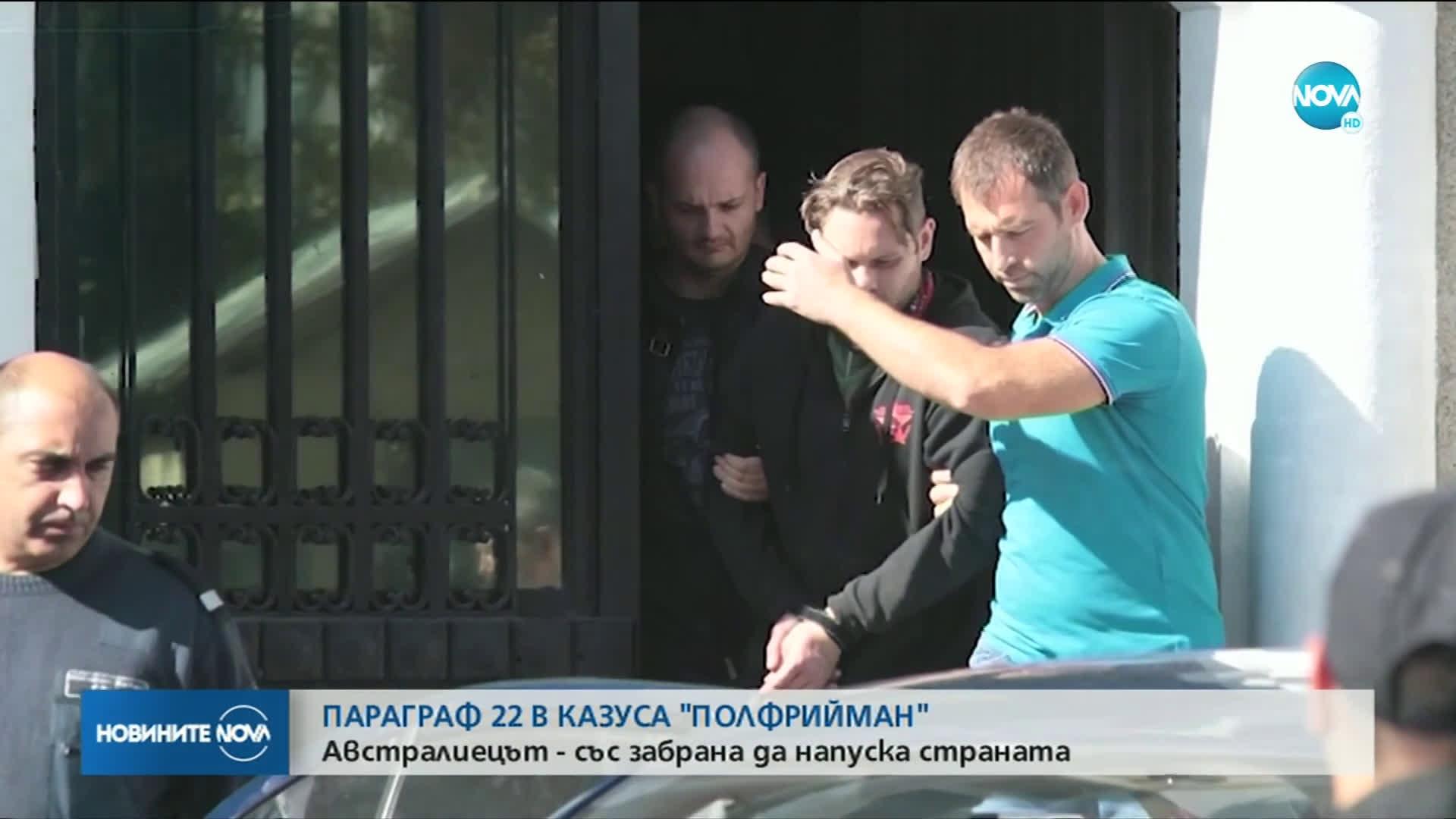 Джок Полфрийман има забрана да напуска България