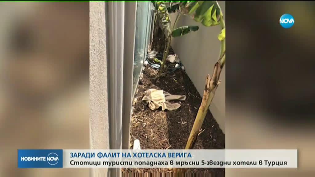Мизерни условия в 5-звезден хотел в Турция