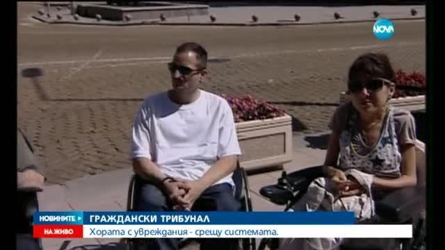 Хората с увреждания: Искаме ТЕЛК-овете да бъдат махнати
