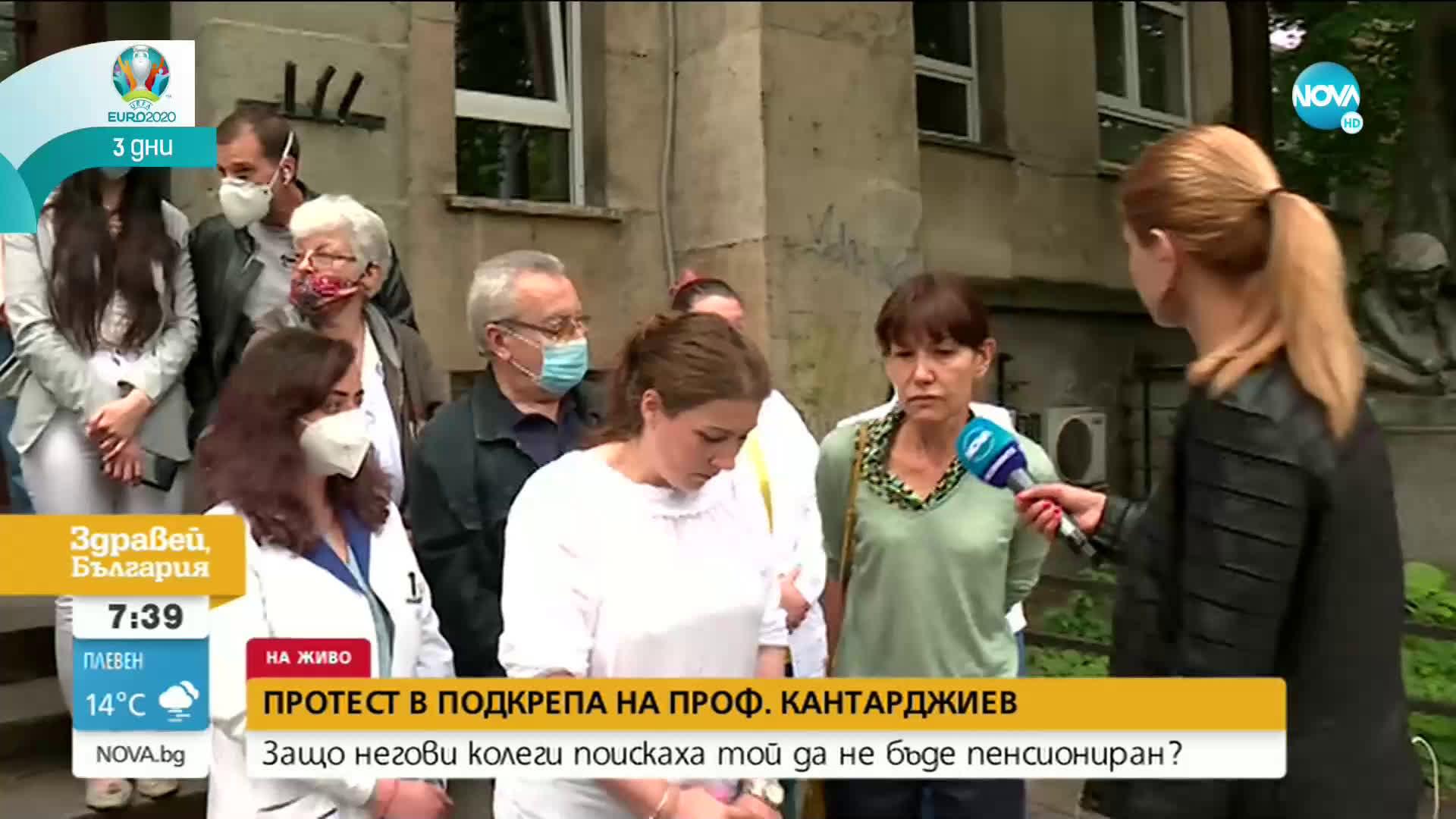 Колеги на пенсионирания проф. Кантарджиев протестират в негова защита