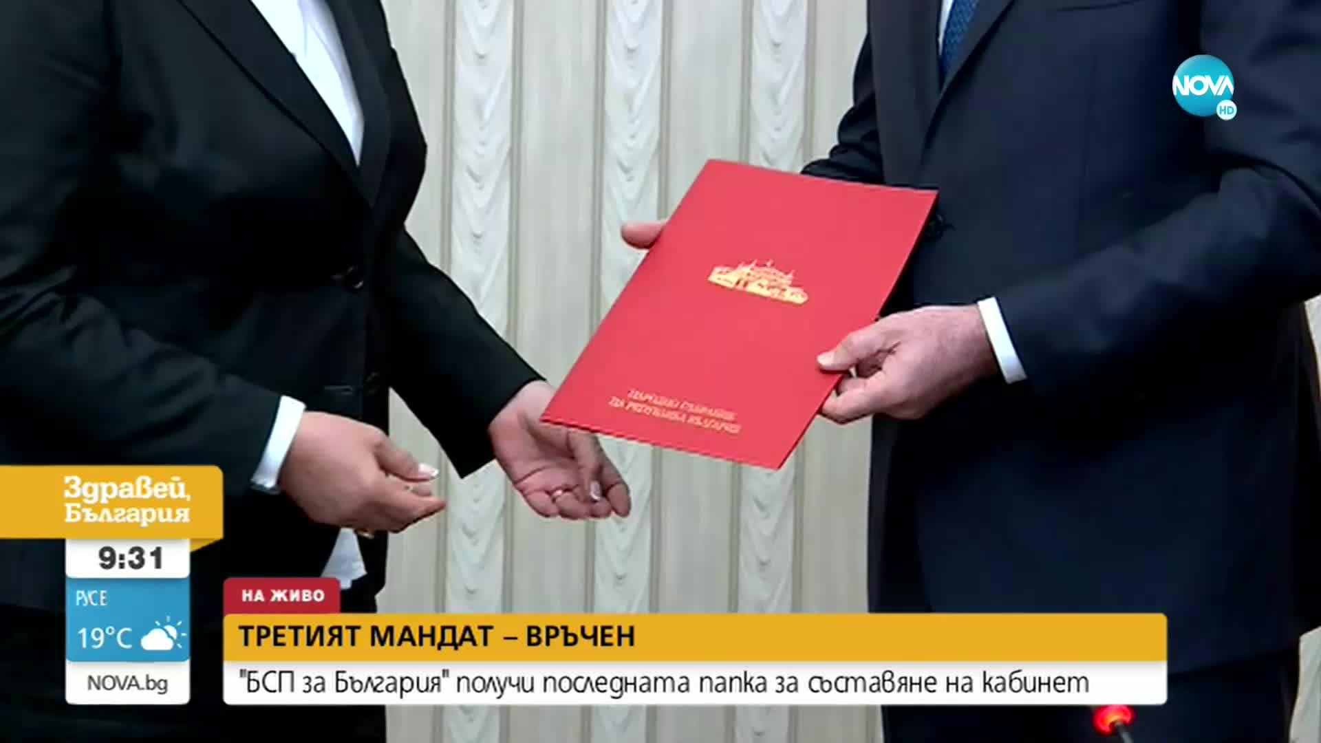 Президентът връчи третия проучвателен мандат за съставяне на правителство